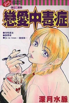 恋爱中毒症的封面图