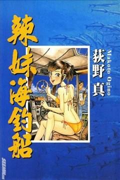 辣妹海钓船的封面图