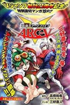 游戏王ARC-V的封面图
