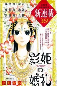 影姬的婚礼的封面