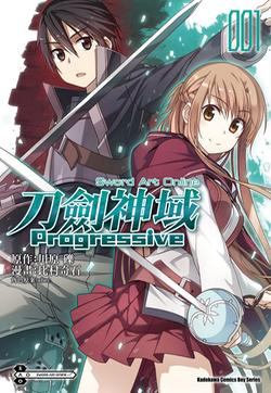 刀剑神域 Progressive的封面图