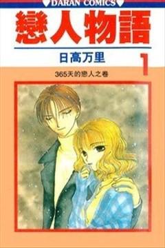 恋人物语的封面图
