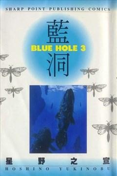 蓝洞的封面图