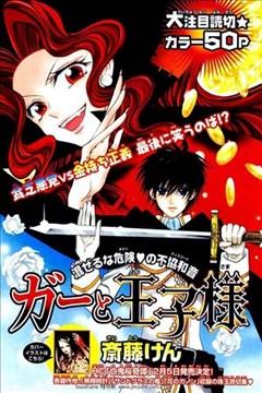 魔女葛和王子大人的封面图