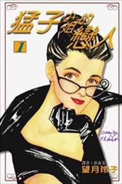 猛子小姐的恋人的封面图