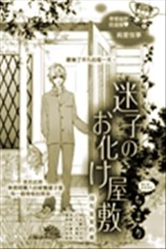 迷途的幽灵屋的封面图
