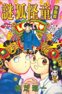 谜狐怪童学园篇的封面图
