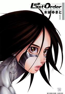 铳梦2 LastOrder(阿丽塔战斗天使 LastOrder)的封面图