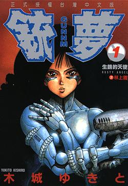 铳梦(电影阿丽塔战斗天使漫画原作)的封面