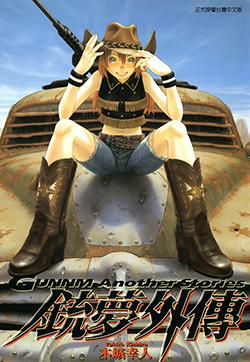 铳梦 LastOrder 外传(阿丽塔战斗天使 LastOrder 外传)的封面图