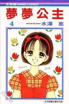 梦梦公主的封面图