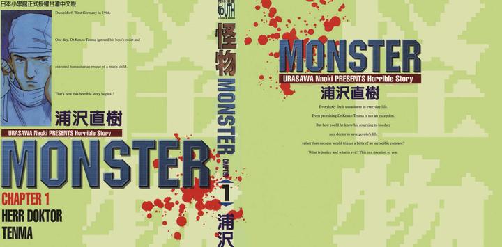 [日漫]浦泽直树-怪物Monster 漫画全18册完结PDF格式漫画百度网盘下载 - 漫画吧吧