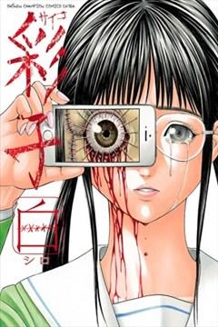 彩子_白的封面图
