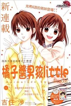 橘子酱男孩LITTLE的封面图