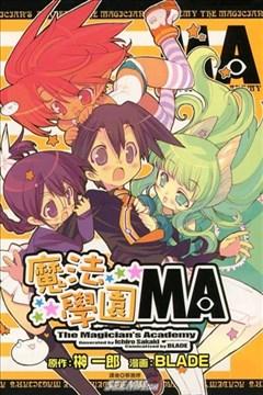 魔法学园MA的封面图