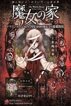 魔女之家:艾莲日记的封面图