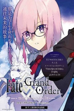 Fate Grand Order-mortalis:stella-封面