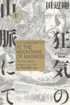 疯狂山脉的封面图