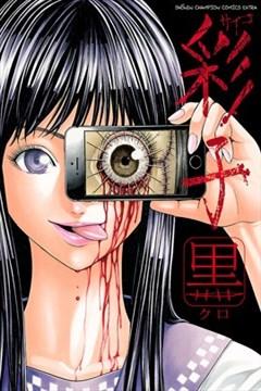 彩子_黑的封面图