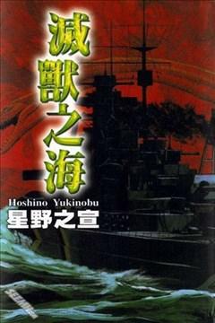 灭兽之海的封面图