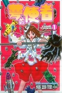 梦的使者的封面图