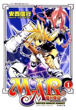 MAR魔法世界(MAR魔兵传奇)的封面图