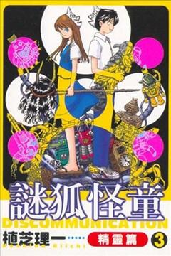 谜狐怪童精灵篇的封面图