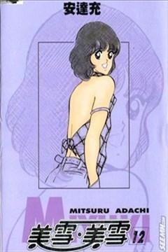 美雪美雪的封面图