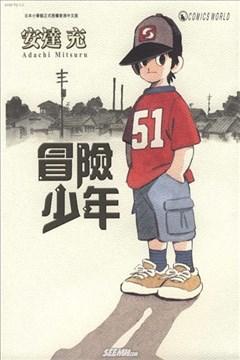 冒险少年的封面图