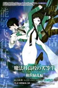 魔法科高校的劣等生:横滨骚乱篇的封面图