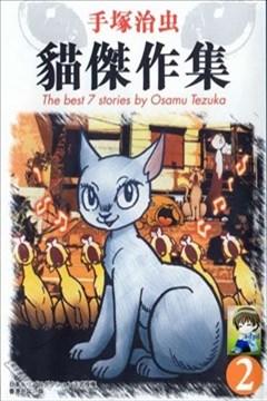 手塚治虫猫杰作集的封面图