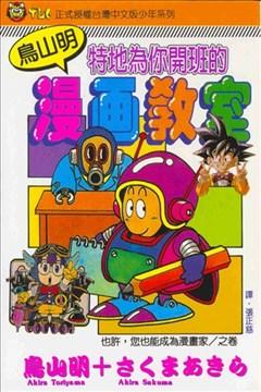 鸟山明漫画教室的封面图