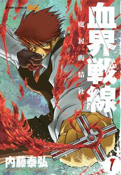 血界战线(幻界战线)的封面图