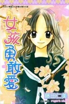 女孩勇敢爱的封面图