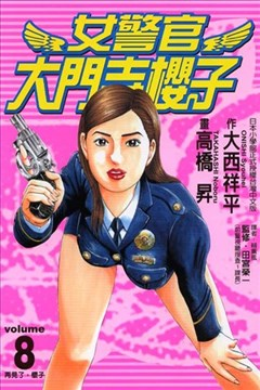 女警官大门寺樱子的封面图