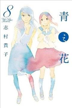 青之花的封面图