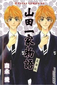 山田一家物语的封面图
