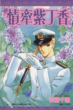 情牵紫丁香的封面图