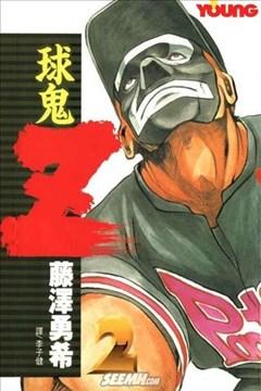 球鬼Z的封面图