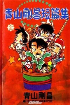 青山刚昌短篇集的封面