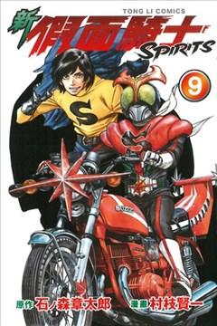 新假面骑士Spirits的封面图