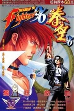 拳皇96的封面图