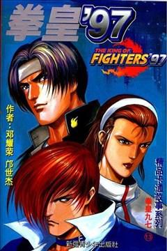 拳皇97的封面图