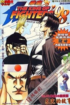 拳皇98的封面图