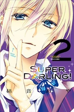 SUPER DARLING!的封面图
