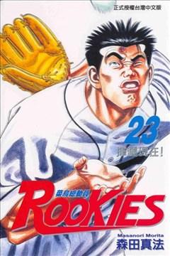 ROOKIES菜鸟总动员的封面图