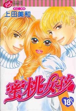 蜜桃女孩的封面图