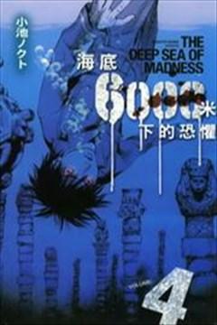 海底6000米下的恐惧的封面图
