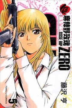麻辣野玫瑰ZERO的封面图