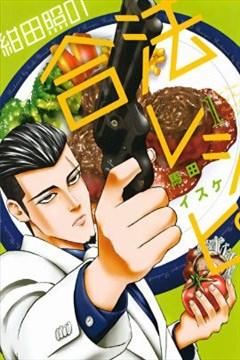 绀田照的合法食谱封面